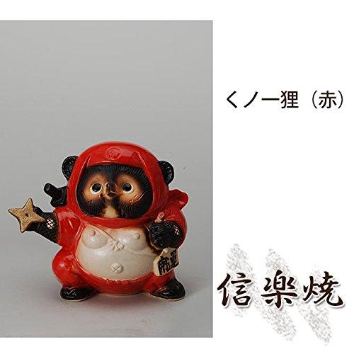 くノ一狸(赤) 伝統的な味わいのある信楽焼き 置物 小物 和テイスト 陶器 日本製 信楽焼 縁起物 B01M0RB0MJ