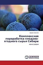 Kompleksnaya pererabotka plodovo-yagodnogo syr'ya Sibiri: monografiya