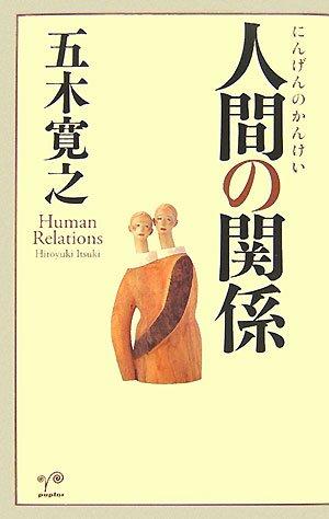 人間の関係