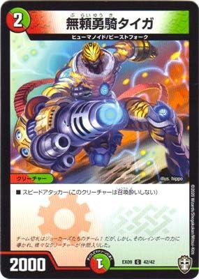 デュエルマスターズ DMEX-09 42 C 無頼勇騎タイガ