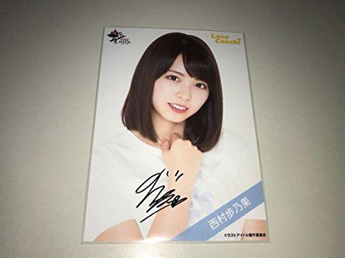 西村歩乃果 ラストアイドル 直筆サイン入り 生写真 TシャツVer Love Cocchiの商品画像