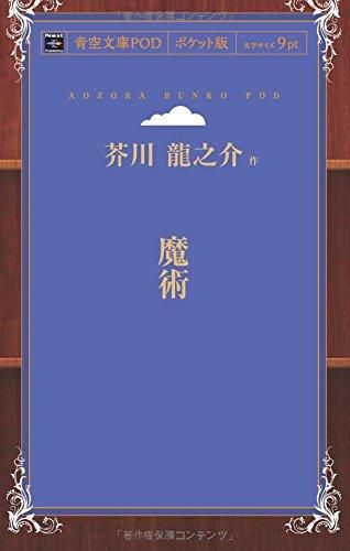 魔術 (青空文庫POD(ポケット版))