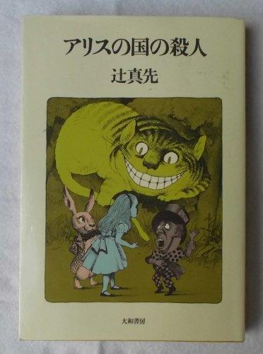 アリスの国の殺人 (1981年)