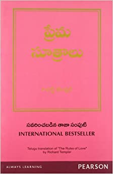 The Rules of Love (Telugu) price comparison at Flipkart, Amazon, Crossword, Uread, Bookadda, Landmark, Homeshop18