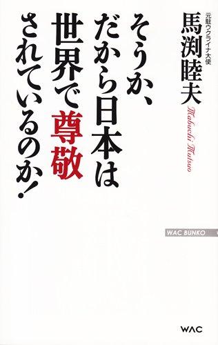 そうか、だから日本は世界で尊敬されているのか! (WAC BUNKO 221)