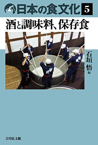 日本の食文化 5: 酒と調味料、保存食