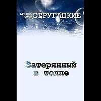 Затерянный в толпе (Russian Edition) book cover
