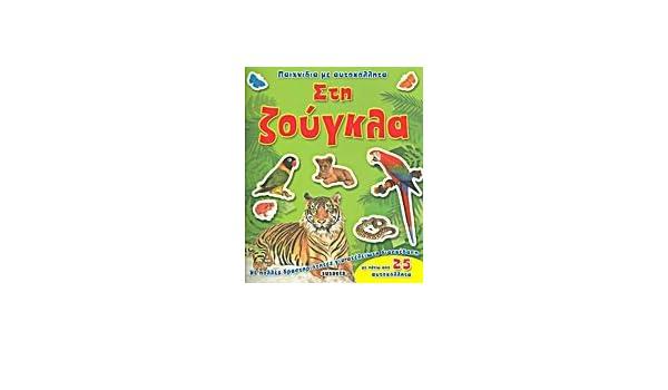 sti zougkla / στη ζούγκλα: Amazon.es: collective: Libros