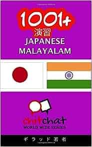 Amazon.com: 1001+ Exercises Japanese - Malayalam (Japanese