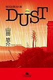 特別法第001条DUST〈ダスト〉 (幻冬舎文庫)