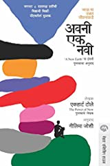 Avani Ek Navi (Marathi Edition) Kindle Edition
