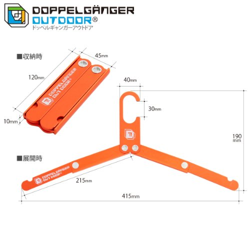 Doppelganger Travel Outdoor Folding Portable Ultra Compact Aluminum Durable Hanger Fh1-160 (Black) by Doppelganger (Image #4)