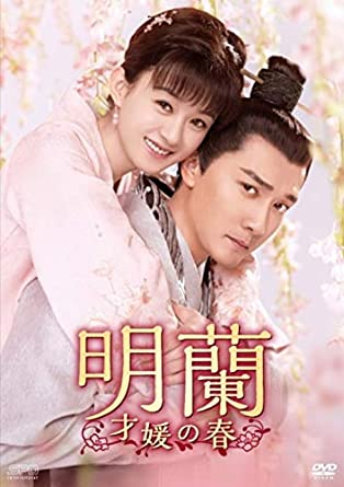 [DVD]明蘭~才媛の春~ DVD-BOX4