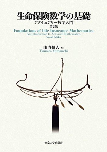 生命保険数学の基礎 第2版: アクチュアリー数学入門