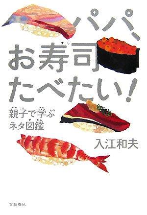 親子で学ぶネタ図鑑 パパ、お寿司たべたい!