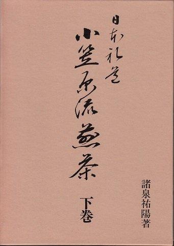 (Japan Rei road Ogasawara Sencha (MZ) ISBN: 4079326084 (1905) [Japanese Import])