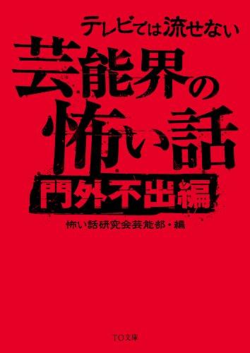 テレビでは流せない芸能界の怖い話【門外不出編】 (TO文庫)