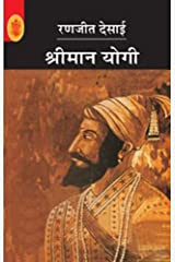 Shreeman Yogi  (Hindi) Kindle Edition