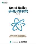 React Native移动开发实战(异步图书)