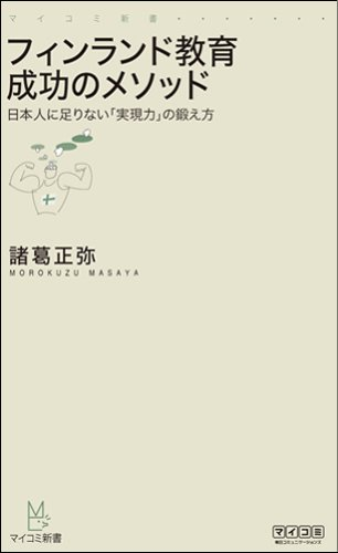 フィンランド教育 成功のメソッド~日本人に足りない「実現力」の鍛え方~[マイコミ新書]