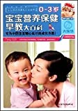 0 ~ 3 years old baby early childhood nutrition and health encyclopedia(Chinese Edition)