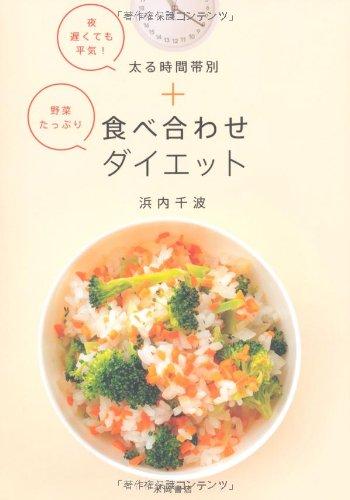野菜たっぷり 食べ合わせ ダイエット