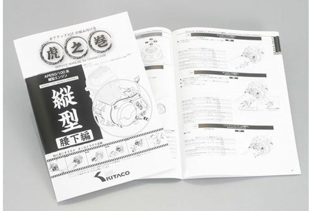 乳製品レンド逆SP武川 スーパーハイギヤーキット TODAY/DIO 02-04-6021