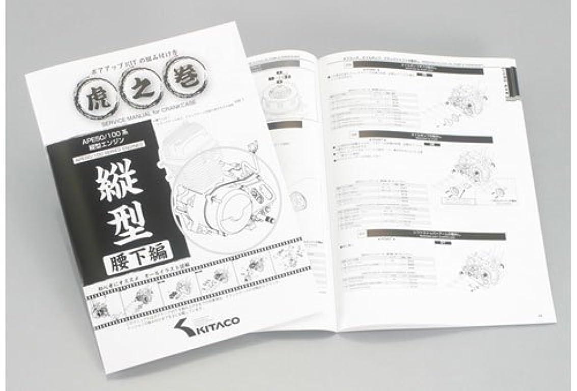 キャスト検出残基SP武川 スーパーハイギヤーキット TODAY/DIO 02-04-6021