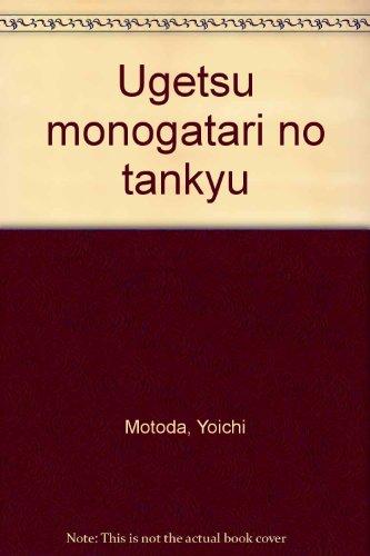 Ugetsu monogatari no tankyu (Japanese Edition)