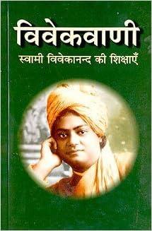 Amazon In Buy Vivekvani Swami Vivekanand Ki Shikshaya Hindi Book