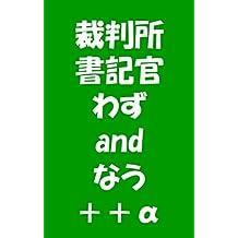 saibansyosyokikanwazandnaupurapuraarufa (Japanese Edition)