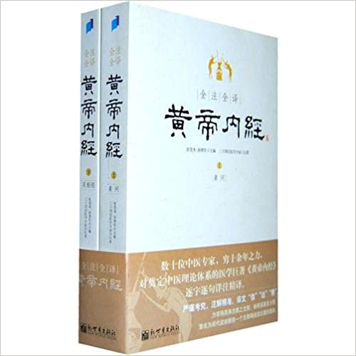 Book all Notes Complete Translation Huang Di Nei Jing (Set 2 Volumes) (Paperback)