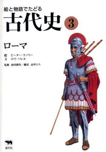 絵と物語でたどる古代史〈3〉ローマ