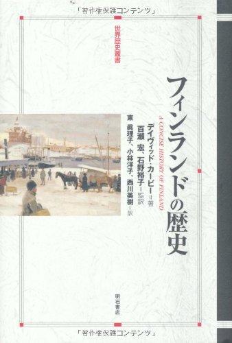 フィンランドの歴史 (世界歴史叢書)