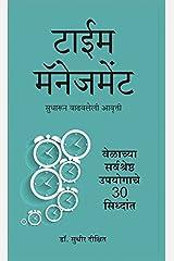 Time Management (Marathi) Kindle Edition