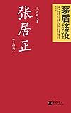 张居正(插图本)(茅盾文学奖获奖作品套装共4卷)