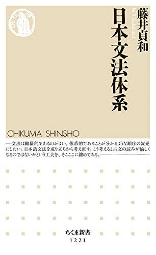 日本文法体系 ((ちくま新書 1221))