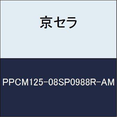 京セラ 切削工具 カッター PPCM125-08SP0988R-AM  B079Y8GB9N