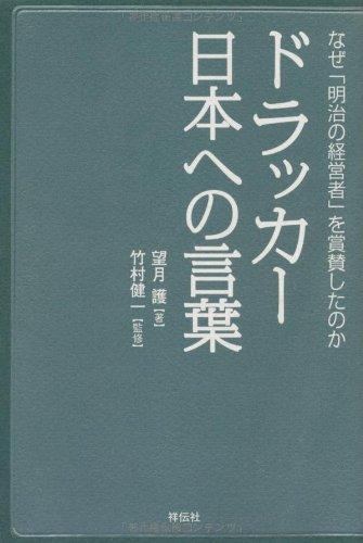 ドラッカー 日本への言葉