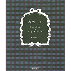 fashion & style BOOK 最新号 サムネイル