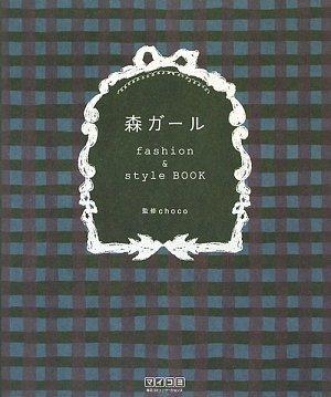 fashion & style BOOK 最新号 表紙画像