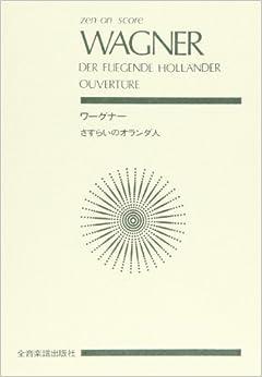 スコア ワーグナー 「さすらいのオランダ人」序曲 (Zen‐on score)