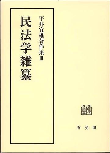 民法学雑纂 (平井宜雄著作集3) | 平井 宜雄 |本 | 通販 | Amazon