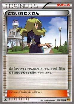 ポケモンカードXY こわいおねえさん /破天の怒り(PMXY9)/シングルカード