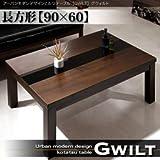 アーバンモダンデザインこたつテーブル GWILT グウィルト/長方形(90×60) ブラック