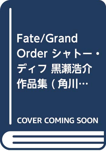 Fate/Grand Order シャトー・ディフ 黒瀬浩介作品集 (角川コミックス・エース)