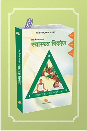 Aarogya Sampanna Swasthya Trikon: Perfect Health Discovery (Marathi Edition)