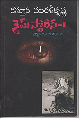 Telugu crime stories