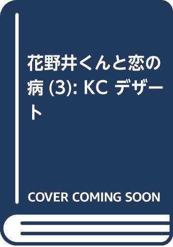 花野井くんと恋の病(3) (KC デザート)