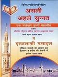 Asli Ahle Sunnat (Hindi)(PB)
